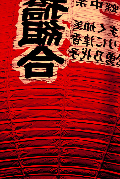 Paper lanterns line the entrance to the Asakusa Shrine in Tokyo, Japan.