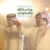 "September 22, 2019 - WORLDWIDE: Fahad Bin Fasla, Bandar Bin Qweer ""Haza Makanak Yalsaudi"" Single"