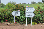 Route 90 near the Sea of Galilee, Israel. the signs point to Tiberias (left) and Kiryat Shmona to the right
