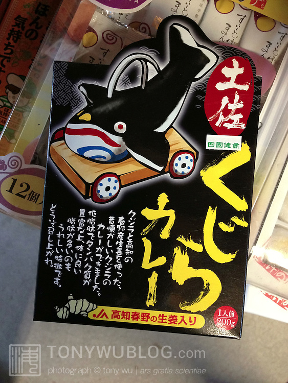 Prepackaged whale meat curry for sale at a souvenir shop for tourists in Japan.
