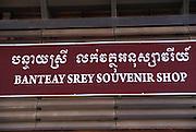 Cambodia Banteay Srei Souvenir Shop