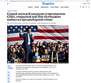 Esquire (Russian) magazine article about Pete Buttigieg ending his campaign for president. March 2, 2020. Photo taken in Arlington, VA on February 23, 2020 at a campaign event for Pete Buttigieg.