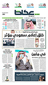 March 16, 2021 (ASIA-PACIFIC): Front-page: Today's Newspapers In Asia-Pacific