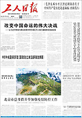 February 25, 2021 (ASIA-PACIFIC): Front-page: Today's Newspapers In Asia-Pacific