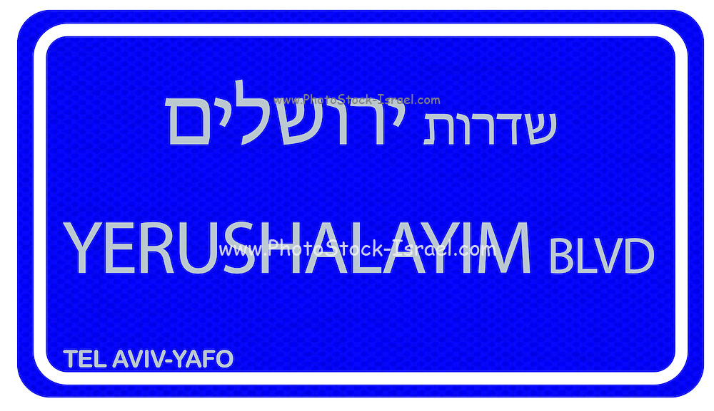 Street sign series. Streets in Tel Aviv, Israel in English and Hebrew Yerushalayim (Jerusalem) Boulevard