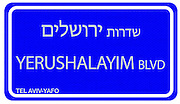 Street sign series. Streets in Tel Aviv, Israel in English and Hebrew Yerushalayim (Jerusalem) Boulevard