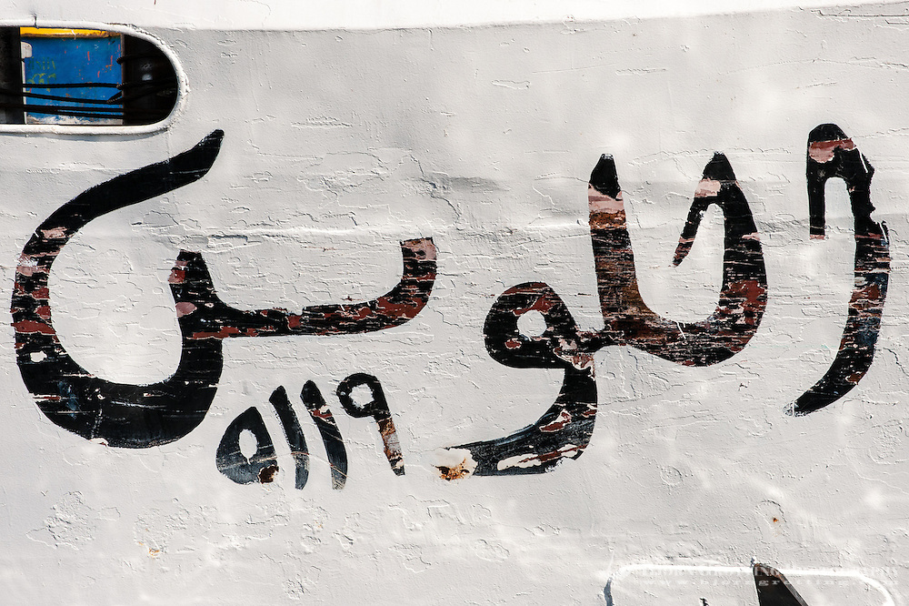 Egypt, Luxor. Name tag on a Nile Riverboat.