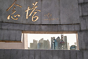 Detail of the Shanghai Monument To Peoples Heroes and the futuristic Pudong skyline, Huangpu Park, The Bund, Shanghai, China