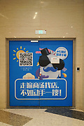 A QR code is placed with advertisements inside a shopping centre