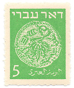 Israeli Hebrew Post (Doar Ivri) stamps from the declaration of the state of Israel (before the name was selected) in 1948 This stamp depicts an ancient Jewish coin