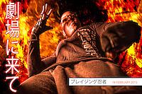"DECEMBER 8th:  ""Blazing Ninja"" promo poster"