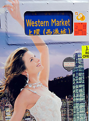 Detail of advertising billboard on side of historic tram in Hong Kong China