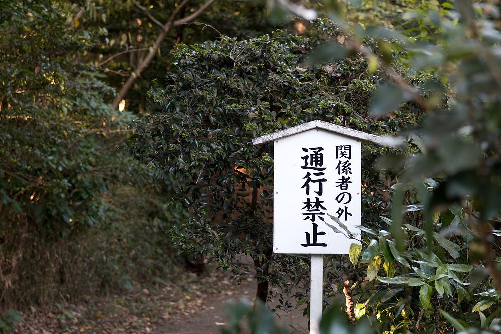 Wooden sign in the gardens of Meiji Shrine.