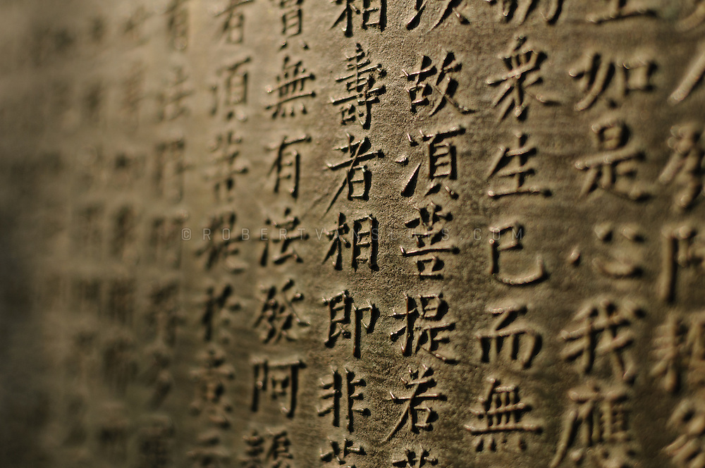 Chinese lettering on a bronze bell at the Lama Temple, Beijing, China