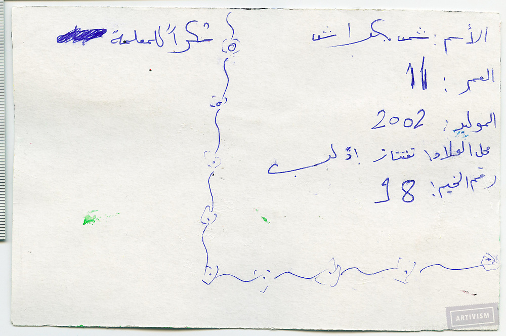 Drawing from Islahiye Refugee Camp. Created with the support of Solinfo. (Date is when we received these drawings, not when they were created.)