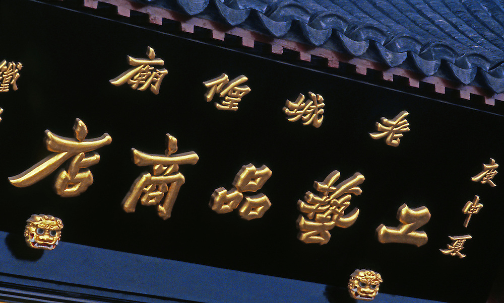 Board in Suzhou, China.