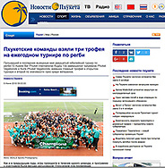 https://www.novostiphuketa.com/phuketskie-komandy-vzyali-tri-trofeya-na-ezhegodnom-turnire-po-regbi-10796.php#0V60XcxM2K3pMrRO.97