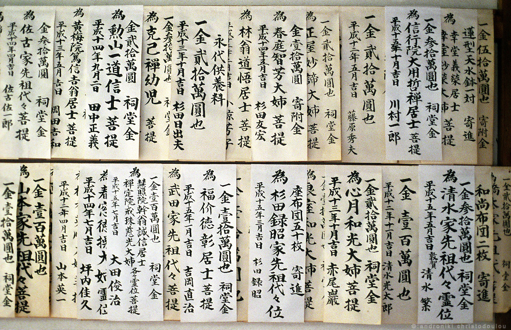 LIVING ZEN - HOSHINJI MONASTERY, OBAMA-JAPAN..Names of the families that sponsor the monastery.