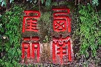 Chine, Province du Sichuan, Leshan, mont Emei, site du Grand Bouddha de Leshan, calligrahie chinoise // China, Sichuan province, Emei mount, Leshan, giant Buddha site, chinese calligraphy