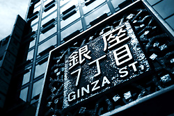 Detail of ornate street sign in elegant district of Ginza Tokyo Japan