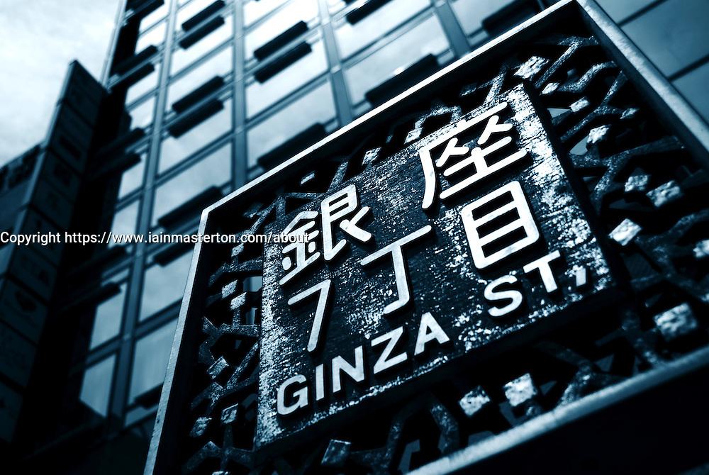 Detail of ornate street sign in elegant district of Ginza Tokyo Japan