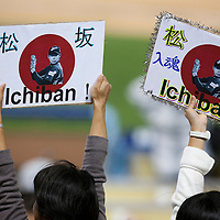22 March 2009:  Fans of team Japan celebrate after beating Team USA during the 2009 World Baseball Classic semifinal game at Dodger Stadium in Los Angeles, California, USA. Japan wins 9-4 over Team USA.