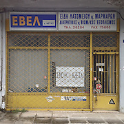"""A closed down drilling and other quarry equipment shop with a """"to rent sign"""" in Makrygianni Str, Ioannina"""