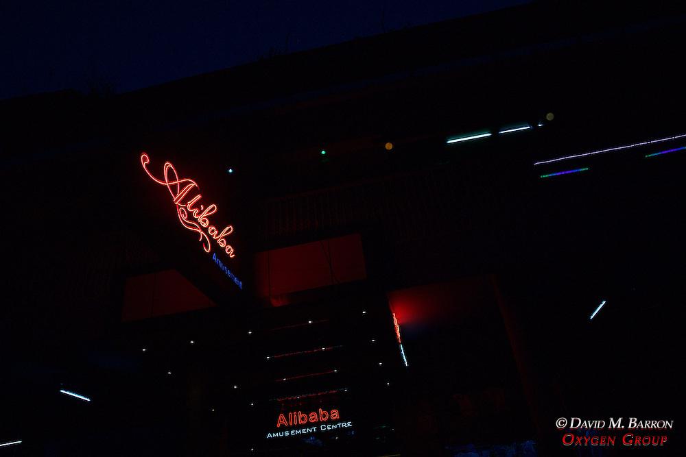 Alibaba Amusement Centre