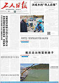 April 14, 2021 - ASIA-PACIFIC: Front-page: Today's Newspapers In Asia-Pacific
