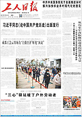 February 22, 2021 (ASIA-PACIFIC): Front-page: Today's Newspapers In Asia-Pacific