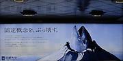 Publicité dans la gare d'Osaka
