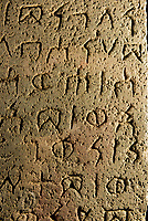 The Ezana inscription (on the Ezana Stone) was established by King Evan of Aksum in the 4th century AD. The inscription narrates the war memory of King Evan and how he defeated his enemies in the battle field. The inscription was written in three ancient languages: Greek, Sabean and Ge'ez. (This side is in Ge'ez) Axum (Aksum), Ethiopia.