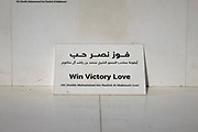 Win Victory Love plaque at the base of the hand sculpture that it represents on the banks of the Burj Khalifa Lake. It symbolizes work ethic, success, and love of the nation and has become a trademark of the UAE. Coined by His Highness Sheikh Mohammed bin Rashid Al Maktoum