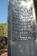 Israel, Jerusalem Yad Vashem, the memorial to the Six Million Jews murdered during the holocaust in world war two. It is also a research and documentation center. The Pillar of Heroism
