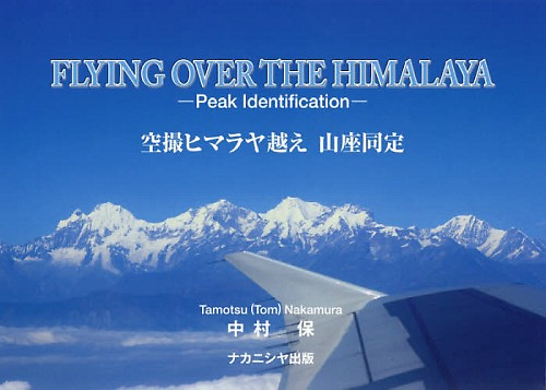 FLYING OVER THE HIMALAYA - Peak Identification - Tamotsu Nakamura, 2019, 230 page large-format hardback VG+ as new in new jacket - dont be put off by the very average cover image...this is an incredible book with remarkable aerial images, each with all the main peaks named..simply amazing piece of research and super tool for expedition planning - great maps - Regions covered: Karakoram, West Tibet, Nepal Himalaya, North Sikkim, Tibet-Bhutan border, Yarlung-Tsangpo basin, Nyainqentanglha West, Easternmost Himalaya, Nyainqentanglha East, Kangri Garpo & Gorge country, West Sichuan Highlands - a treasure - THIS COPY WITH TIPPED-IN SIGNATURE OF TOM NAKAMURA - $120