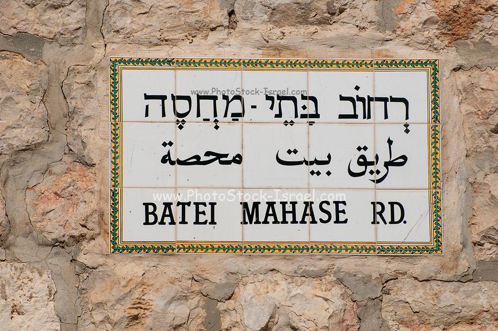 Israel, Jerusalem, Old City, the Jewish Quarter Batei Mahase road sign