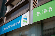 Standard Chartered Bank sign in English and Chinese characters in Shanghai, China.