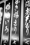 Shrimp tempura and mori soba offered at the menu at the Sarashina Horii Noodle Restaurant in Tokyo, Japan.