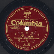 78 rpm record labels from David Harrison's collection.