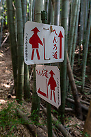 Henro Route Sign - The Shikoku Pilgrimage is often undertaken as a chance to reflect on one's life, ruminate on the past or changes for the future or simply to just get away from ordinary humdrum life.  For some, the this is a healing journey after a painful divorce, loss of a loved one or an ending of a career.  There are as many reasons for going on the Shikoku Pilgrimage as there are henro pilgrims themselves, but most share a few of the above motivations for undertaking such a journey.
