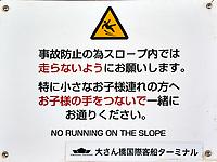 """No Running on the Sloper"" Warning sign on the Osanbashi Pier in Yokohama Japan. Image taken with a Nikon 1 V3 camera and 10-30 mm lens (ISO 400, 22 mm, f/4.8, 1/400 sec)."