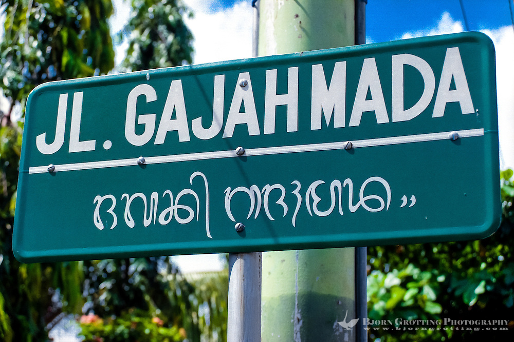 Bali, Klungkung, Semarapura. A street named after the great Majapahit general and prime minister Gajah Mada. Many signs here are also written with balinese letters.