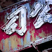 Dilapidated neon sign detail, Macau, China (January 2006)