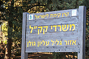 Offices of the Galilee district of the), Biriya forest, Israel