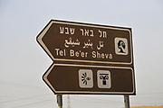 The entrance to the Tel Be'er Sheva Archaeological site