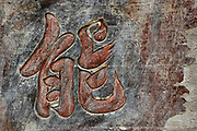 Amongst the fantastic cliff carvings at Dazu in China you can also find small, but equally beautiful details. I particularly liked the weather-beaten and aged patina of this group of characters. I would love to know what it means, but have been unable to find a translation.<br /> <br /> Dazu Rock Carvings - World Heritage Site. <br /> Chongqing prefecture, China