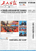 March 09, 2021 (ASIA-PACIFIC): Front-page: Today's Newspapers In Asia-Pacific