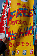 Campaigners carry flags calling for the release of jailed activist, Fumiaki Hoshino who was arrested in 1975 for the alleged killing of a police officer during riots in Tokyo and sentenced to life imprisonment, at an anti-war and left wing demonstration in Shibuya, Tokyo, Japan March 20th 2010