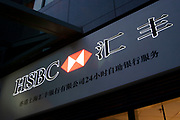 HSBC Bank sign in English and Chinese characters in Shanghai, China. HSBC is one of many western banks which have moved in to Chinas major cities, in particular, Shanghai.