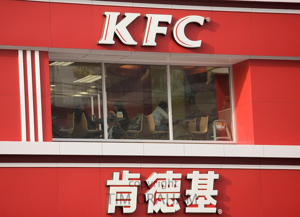 KFC Kentucky Fried Chicken fastfood restaurant in Xian, China